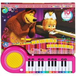 """Книга-пианино """"Маша и Медведь. Машины нотки"""""""