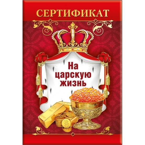 веселые поздравления на день рождения царю