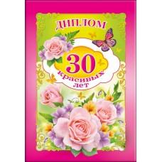 """Диплом """"30 красивых лет"""""""
