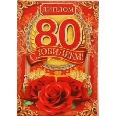 Диплом '80 лет'
