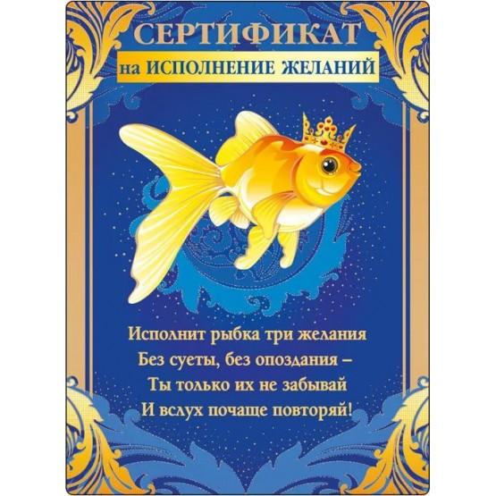 Поздравления к подарку золотая рыбка на свадьбу