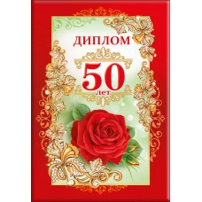 """Диплом """"С юбилеем 50"""" (жен)"""