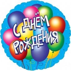 Шар (18''/46 см) Круг, С Днем рождения (воздушные шары)
