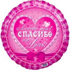 Шар (18''/46 см) Круг, Спасибо за дочь! Любовь моя!, Розовый