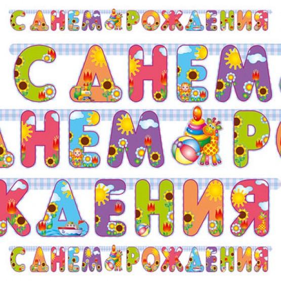Красивые буквы русского алфавита для открытки с днем рождения, прикольная
