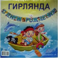"""10-Г Гирлянда """"С днем Рождения"""""""