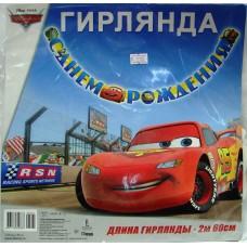 """11-Г Гирлянда """"С днем Рождения"""""""