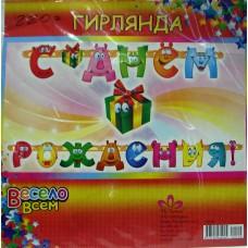 """14-Г Гирлянда """"С днем Рождения"""""""