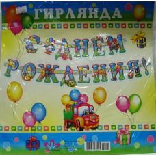 """15-Г Гирлянда """"С днем Рождения"""""""