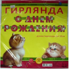 """16-Г Гирлянда """"С днем Рождения"""""""