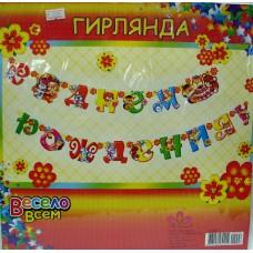 """20-Г Гирлянда """"С днем Рождения"""""""