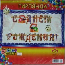 """22-Г Гирлянда """"С днем Рождения"""""""