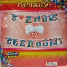 """40-Г Гирлянда """"С Днем Свадьбы"""""""