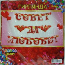 """41-Г Гирлянда """"Совет да Любовь"""""""