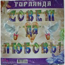 """46-Г Гирлянда """"Совет да любовь"""""""