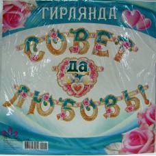"""47-Г Гирлянда """"Совет да любовь"""""""