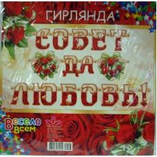 """49-Г Гирлянда """"Совет да любовь"""""""