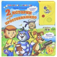 """Книга """"Две истории про Простоквашино"""""""