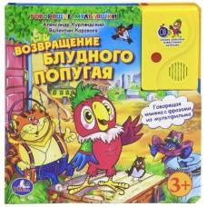 """Книга  """"Возвращение Блудного Попугая"""""""