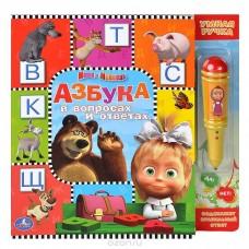 """Книга """"Азбука в вопросах и ответах. Маша и медведь'"""