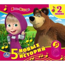"""Книга """"Маша и Медведь. 5 новых историй"""""""