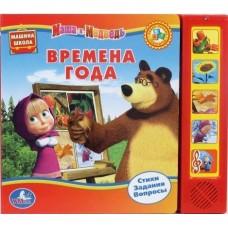 """Книга """"Маша и Медведь. Времена года"""""""