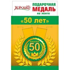 Медаль металлическая малая 'Юбилей 50'