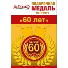 Медаль металлическая малая 'Юбилей 60'