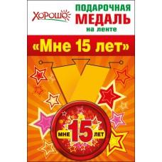Медаль металлическая малая 'Мне 15 лет'