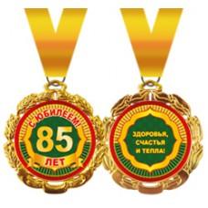 Медаль металлическая 'С юбилеем! 85 лет'