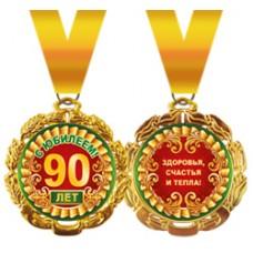 Медаль металлическая 'С юбилеем! 90 лет'