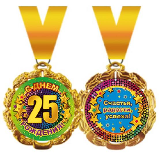 Два раза по 25 поздравления