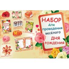 4СК-021 Набор для проведения дня рождения