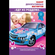 """16-Н  Набор магнитов """"Еду из роддома"""""""