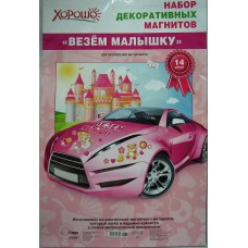 """14-Н  Набор магнитов """"Везем малышку """""""
